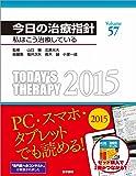 今日の治療指針 2015年版[デスク判](私はこう治療している)