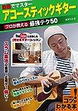 動画でマスター アコースティックギター プロが教える最強テク50 (コツがわかる本!)