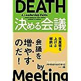 決める会議
