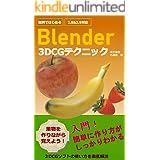 Blender 2.9 3DCGテクニック 果物を作りながら覚えよう: りんご・バナナ・いちごが作れるようになる
