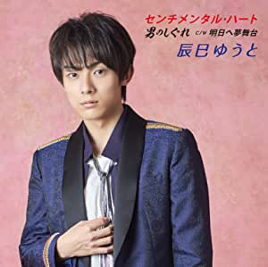 センチメンタル・ハート/男のしぐれ(Aタイプ)
