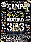 MONOQLO CAMP ベストヒット (晋遊舎ムック)