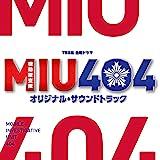 TBS系 金曜ドラマ MIU404 オリジナル?サウンドトラック