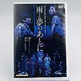 演劇集団キャラメルボックス / 雨と夢のあとに 2013サマーツアー [DVD]