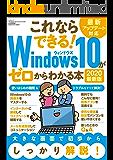 Windows10がゼロからわかる本 2020最新版
