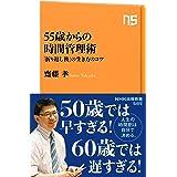 55歳からの時間管理術: 「折り返し後」の生き方のコツ(NHK出版新書)