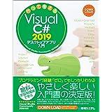 作って覚える Visual C# 2019 デスクトップアプリ入門