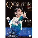 フィギュアスケート男子ファンブック Quadruple Axel 2020シーズン総集編 希望の銀盤 (別冊山と溪谷)