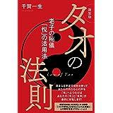 新装版 タオの法則 老子の秘儀「悦」の活用法