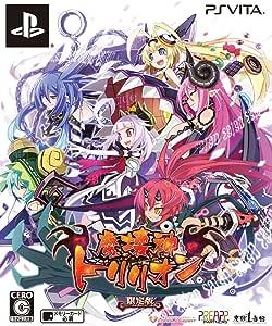 魔壊神トリリオン 限定版 - PS Vita