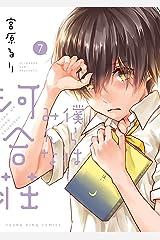 僕らはみんな河合荘(7) (ヤングキングコミックス) Kindle版