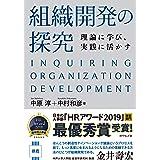 組織開発の探究――理論に学び、実践に活かす