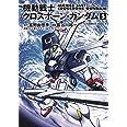機動戦士クロスボーン・ガンダム (5) (角川コミックス・エース 2-21)