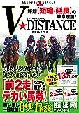 距離【短縮・延長】の革命理論! V★DISTANCE (革命競馬)