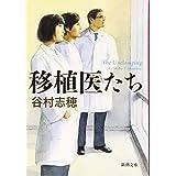 移植医たち (新潮文庫)