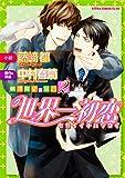 世界一初恋 〜横澤隆史の場合 (2) 〜 (あすかコミックスCL-DX)