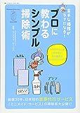 プロに教わるシンプル掃除術 (双葉社スーパームック)