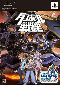 ダンボール戦機 (LBX「AX-00」プラモデル同梱) - PSP