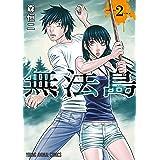 無法島 2 (ヤングアニマルコミックス)