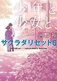 少年と少女と、 サクラダリセット6 サクラダリセット(新装版/角川文庫)