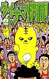 ダイナマ伊藤!(2) (少年サンデーコミックス)