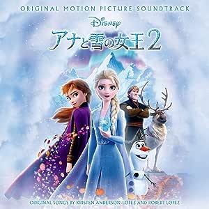 【メーカー特典あり】 アナと雪の女王 2 オリジナル・サウンドトラック【特典:ポストカード(5種ランダムの中から1枚)付】