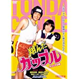 翔んだカップルオリジナル版 (HDリマスター版) [DVD]