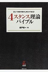 「4スタンス理論」バイブル 単行本(ソフトカバー)