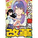 ムダヅモ無き改革 プリンセスオブジパング (6) (近代麻雀コミックス)