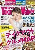 横浜ウォーカー2020年6月・7月合併号
