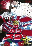 ザ・カゲスター VOL.3<完> [DVD]
