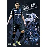【DVD】ガンバ大阪 遠藤保仁 ~632試合出場までの軌跡~ DVD