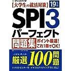 SPI3パーフェクト問題集: 就活・転職におすすめ!