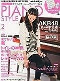 PIANO STYLE (ピアノスタイル) 2011年 02月号 (CD付き) [雑誌]