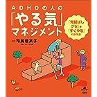 ADHDの人の「やる気」マネジメント 「先延ばしグセ」を「すぐやる」にかえる! (健康ライブラリー)