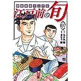 江戸前の旬 (107) (ニチブンコミックス)