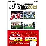 Jリーグ検定 2021 (サンエイムック)