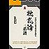 批孔論の系譜:中国人の思考基底を探る(22世紀アート)