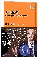 大乗仏教 ブッダの教えはどこへ向かうのか (NHK出版新書) Kindle版