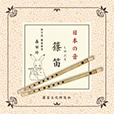 日本の音 篠笛