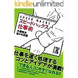 スピードハックス 仕事術 (中経の文庫)