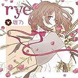 rye(初回限定盤)(DVD付)