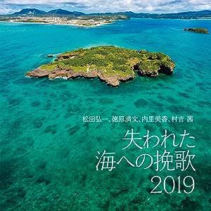 失われた海への挽歌 2019(CD2枚組)