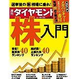 週刊ダイヤモンド21年10/23号 [雑誌]