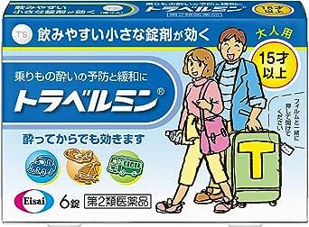 【第2類医薬品】トラベルミン 6錠