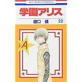 学園アリス 第22巻 (花とゆめCOMICS)
