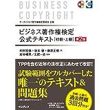 ビジネス著作権検定 公式テキスト[初級・上級]第2版