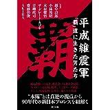平成維震軍「覇」道に生きた男たち