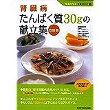 腎臓病たんぱく質30gの献立集 (腎臓を守る食事シリーズ)
