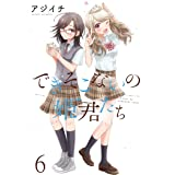 できそこないの姫君たち ストーリアダッシュ連載版Vol.6